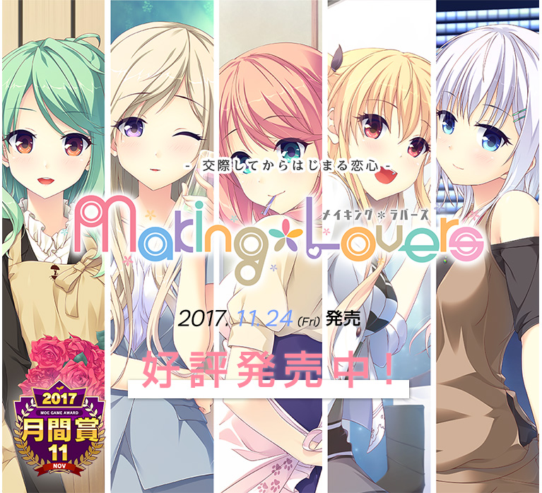 Making*Lovers 2017/11/28発売予定